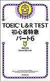 TOEIC L&R TEST 初心者特急パート6