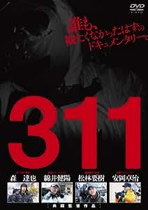 311 [DVD]