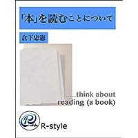 「本」を読むことについて[増補版]