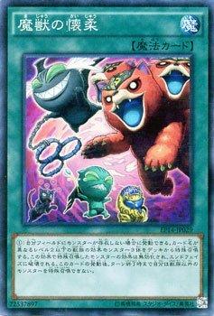 魔獣の懐柔(スーパーレア) 遊戯王 ナイツ・オブ・グローリー(EP14) シングルカード EP14-JP029-SR