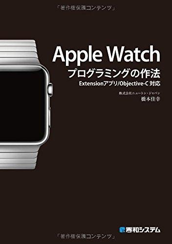 [画像:AppleWatchプログラミングの作法Extensionアプリ/Objective-C対応]