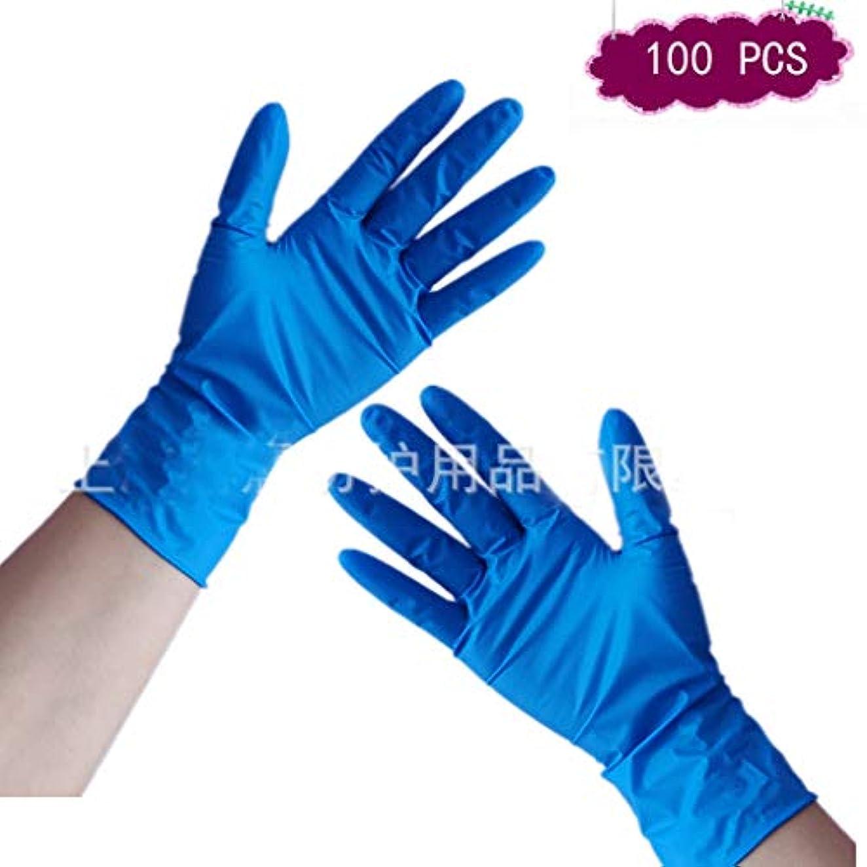 飛行機ブリーク美徳100ニトリル手袋使い捨て9インチブルー滑り止め酸やアルカリ研究所パウダー手袋ボックス (Size : S)