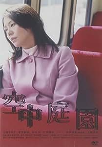 空中庭園 通常版 [DVD]