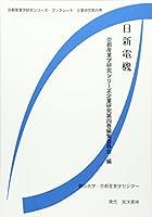 日新電機 (京都産業学研究シリーズ・ブックレット 企業研究)