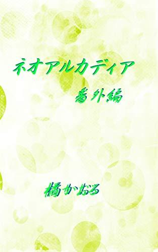 ネオアルカディア 番外編 ネオアルカディアシリーズ (ボーイズラブ)の詳細を見る