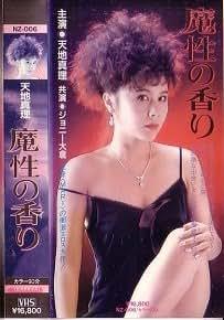 魔性の香り [VHS]