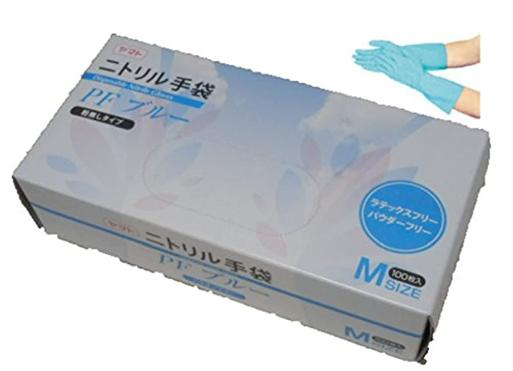 未接続意図シエスタ大和工場 ニトリル手袋 PF(パウダーフリー) ブルー M 100枚