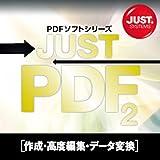 JUST PDF 2 [作成・高度編集・データ変換]通常版 DL版 [ダウンロード]