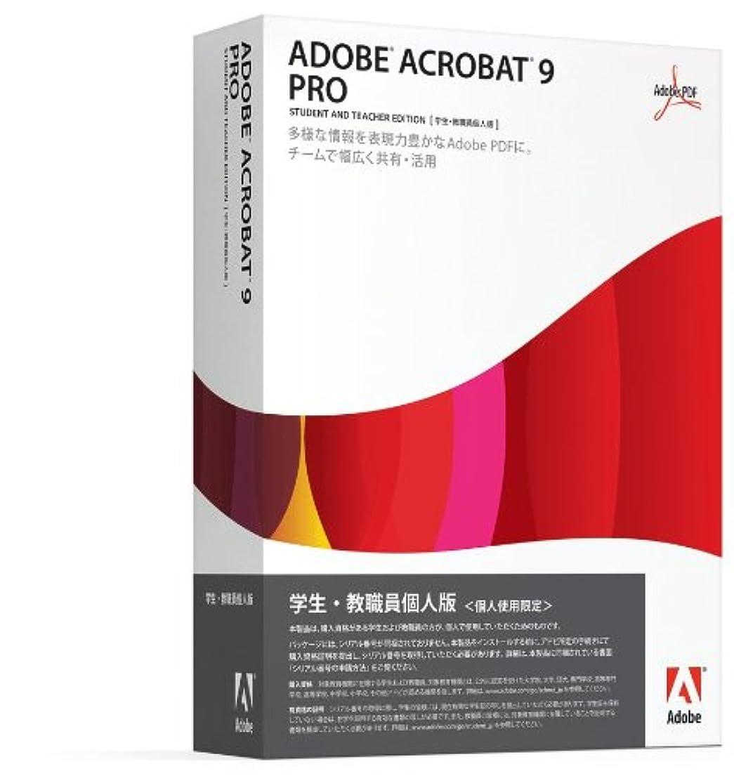 ちらつき蜜かる学生?教職員個人版 Adobe Acrobat 9.0 日本語版 Professional Windows版 (要シリアル番号申請)
