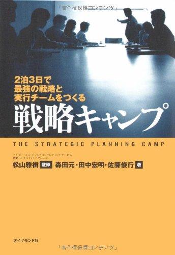 戦略キャンプ―2泊3日で最強の戦略と実行チームをつくる