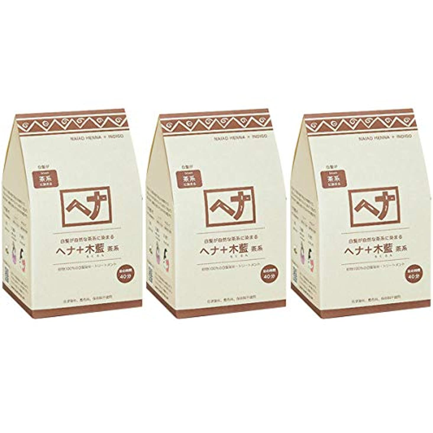タイピストランデブー拘束するナイアード ヘナ + 木藍 茶系 白髪が自然な茶系に染まる 400g 3個セット