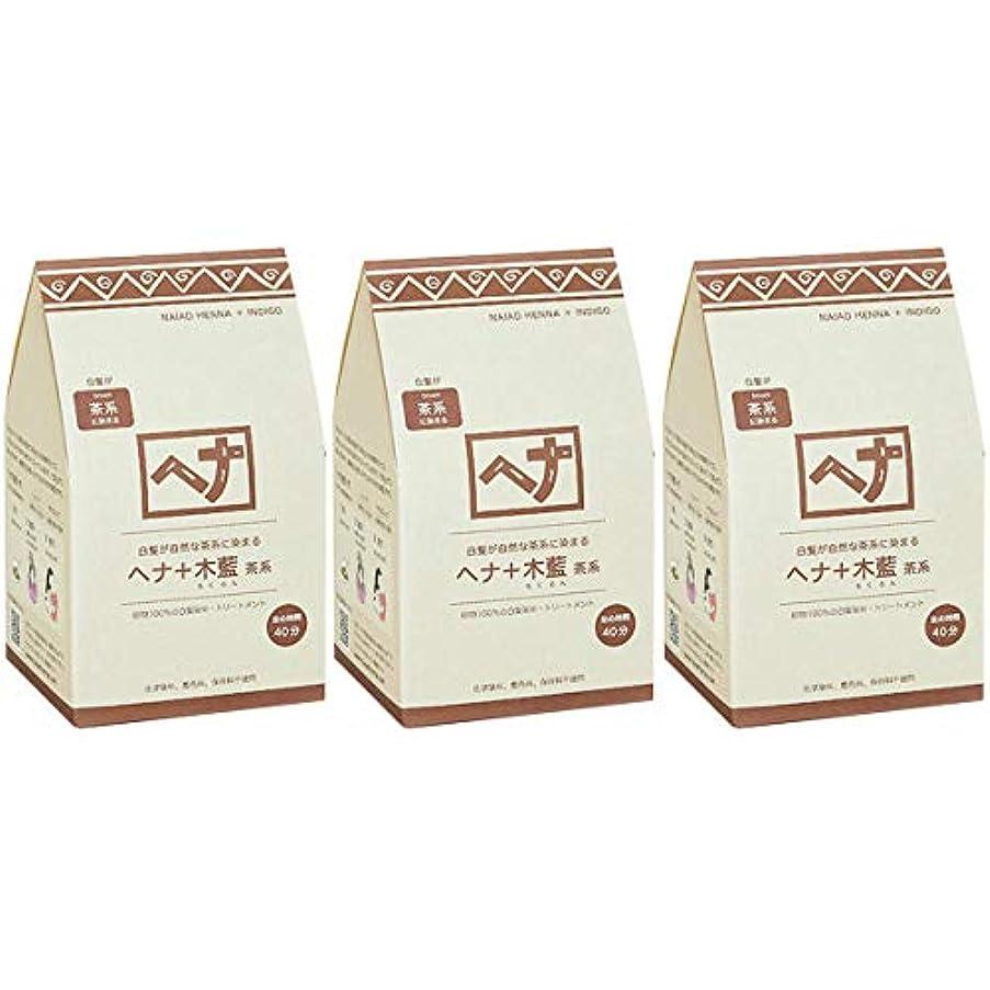 ナビゲーション読者オペレーターナイアード ヘナ + 木藍 茶系 白髪が自然な茶系に染まる 400g 3個セット