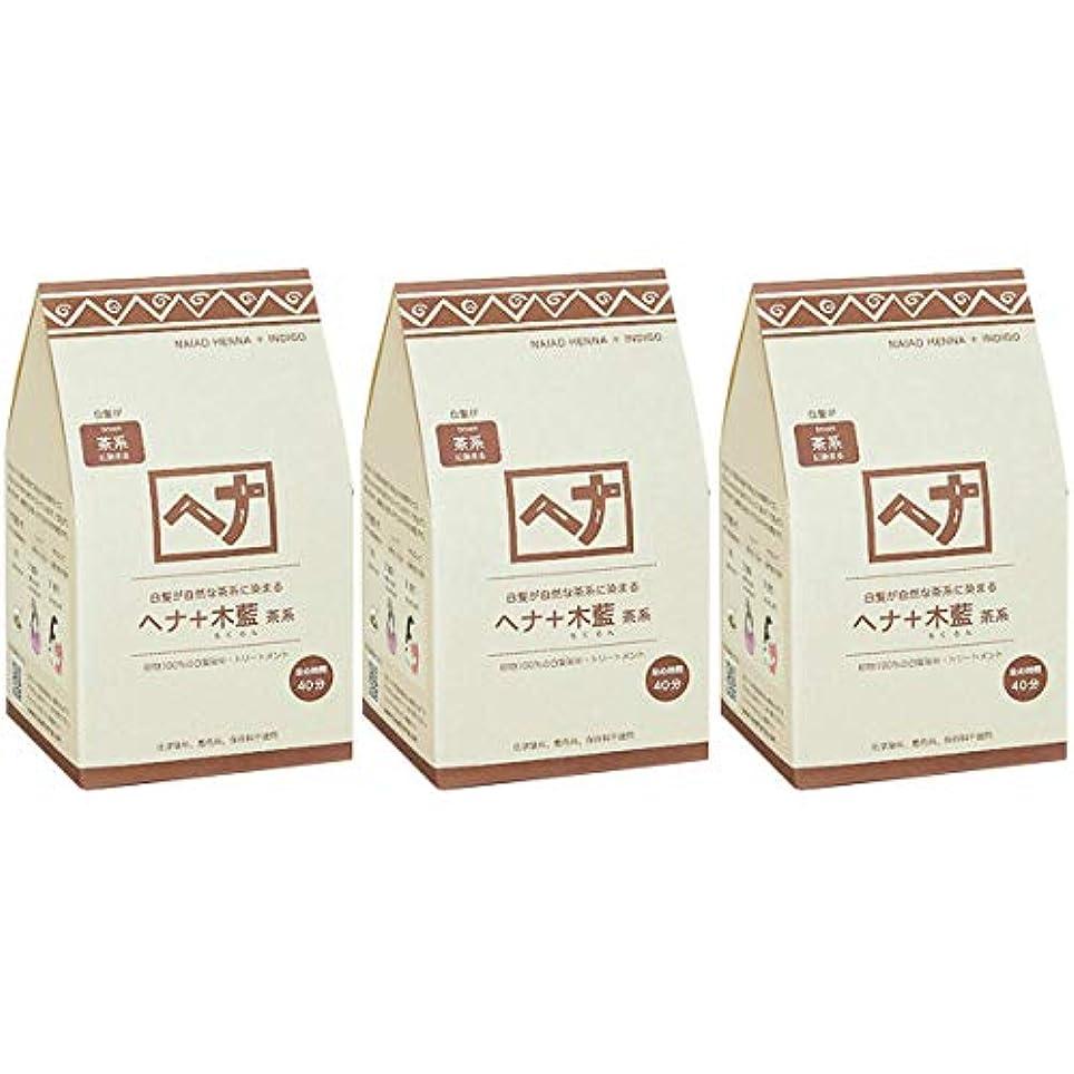 請願者分離するオーバーランナイアード ヘナ + 木藍 茶系 白髪が自然な茶系に染まる 400g 3個セット