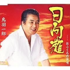 鳥羽一郎「日向灘」の歌詞を収録したCDジャケット画像