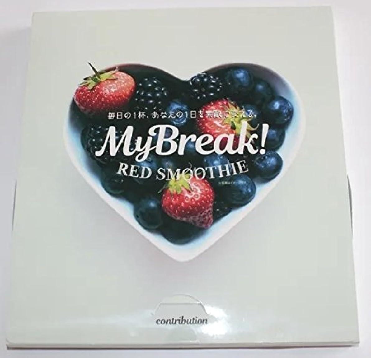 遺伝子よく話される休憩MyBreak! RED SMOOTHIE マイブレイク レッドスムージー 150g(1包5g×30包) [並行輸入品]