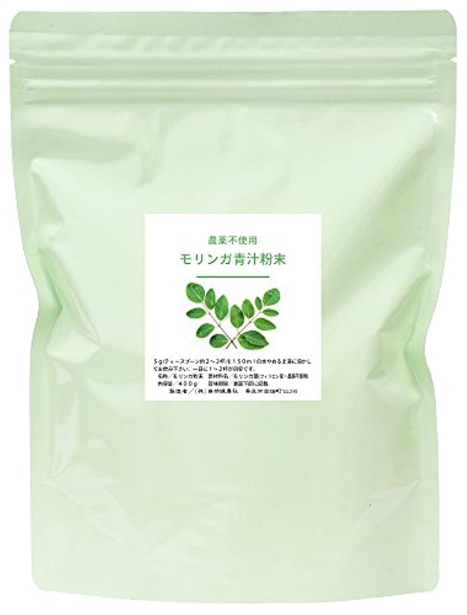 再発するバレルガム自然健康社 モリンガ青汁粉末 400g チャック付きアルミ袋入り