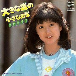 大きな森の小さなお家 (MEG-CD)