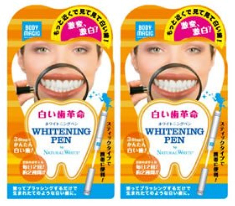 縞模様の決して感度《セット販売》 ナチュラルホワイト ボディマジック ホワイトニングペン 2個セット 【白い歯革命】 ラピッドホワイトBスティック 【ジェルハミガキ】