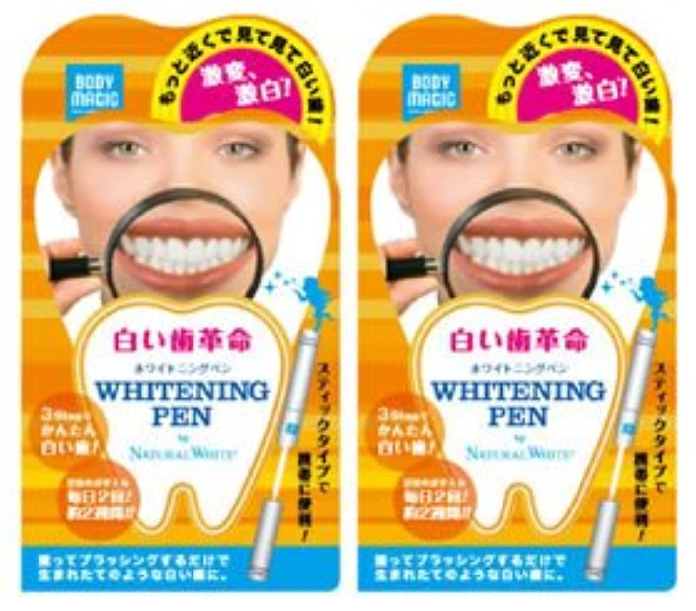 ラック心理的無心《セット販売》 ナチュラルホワイト ボディマジック ホワイトニングペン 2個セット 【白い歯革命】 ラピッドホワイトBスティック 【ジェルハミガキ】
