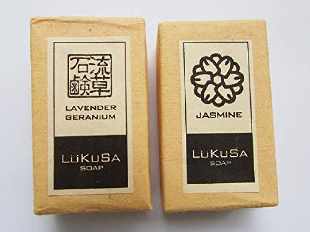 トロピカル製油所がんばり続ける【サマーセール】LUKUSAジャスミン石鹸 +ラベンダー石鹸セット