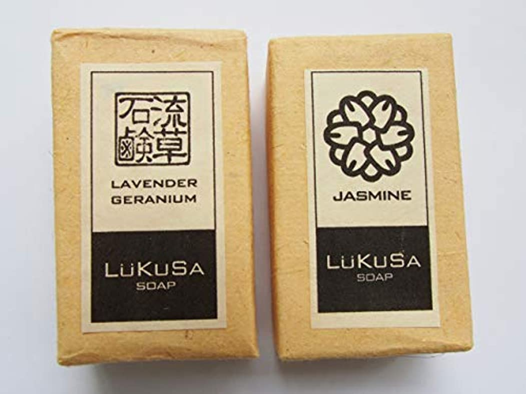 スラック急ぐブロンズ【サマーセール】LUKUSAジャスミン石鹸 +ラベンダー石鹸セット