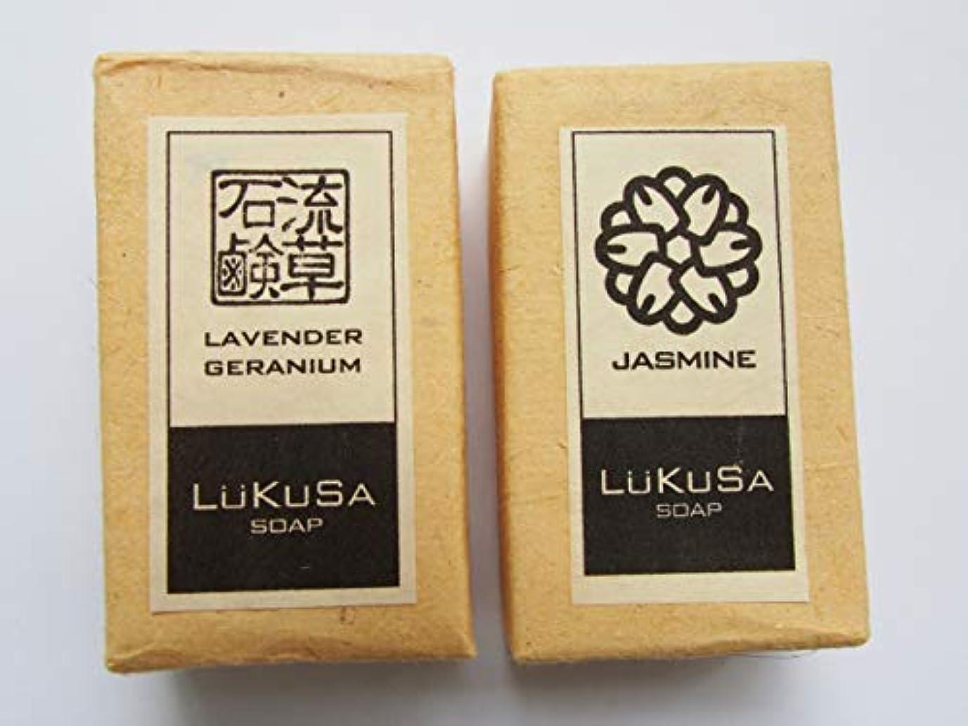 剥離外交流体【サマーセール】LUKUSAジャスミン石鹸 +ラベンダー石鹸セット