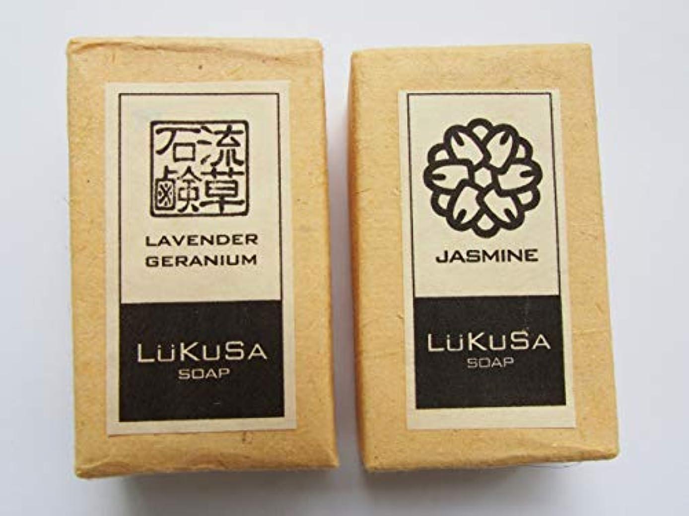 拷問ダウンタウンを通して【サマーセール】LUKUSAジャスミン石鹸 +ラベンダー石鹸セット