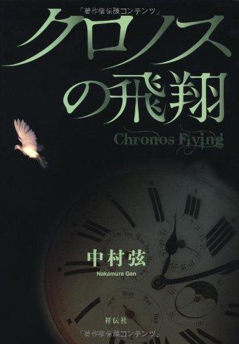 クロノスの飛翔の詳細を見る