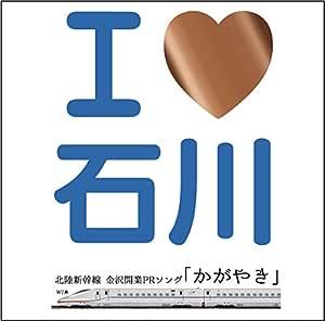 I LOVE 石川 北陸新幹線 金沢開業PRソング「かがやき」