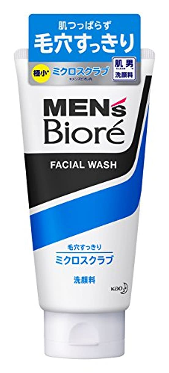 通信するテニス心からメンズビオレ ミクロスクラブ洗顔