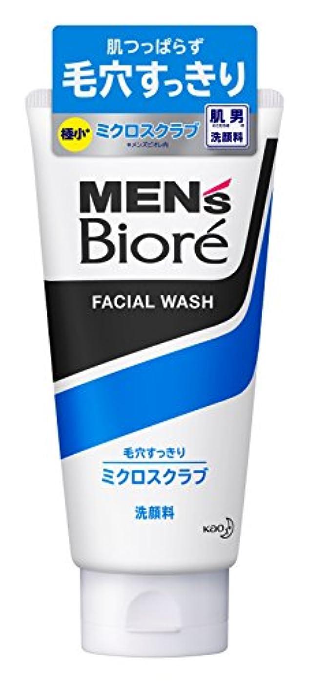 メモ反発湿原メンズビオレ ミクロスクラブ洗顔