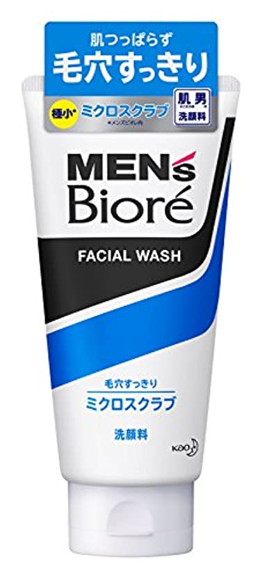 手当思い出す細心のメンズビオレ ミクロスクラブ洗顔