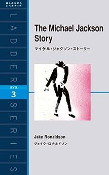 [ジェイク・ロナルドソン]のThe Michael Jackson Story マイケル・ジャクソン・ストーリー ラダーシリーズ