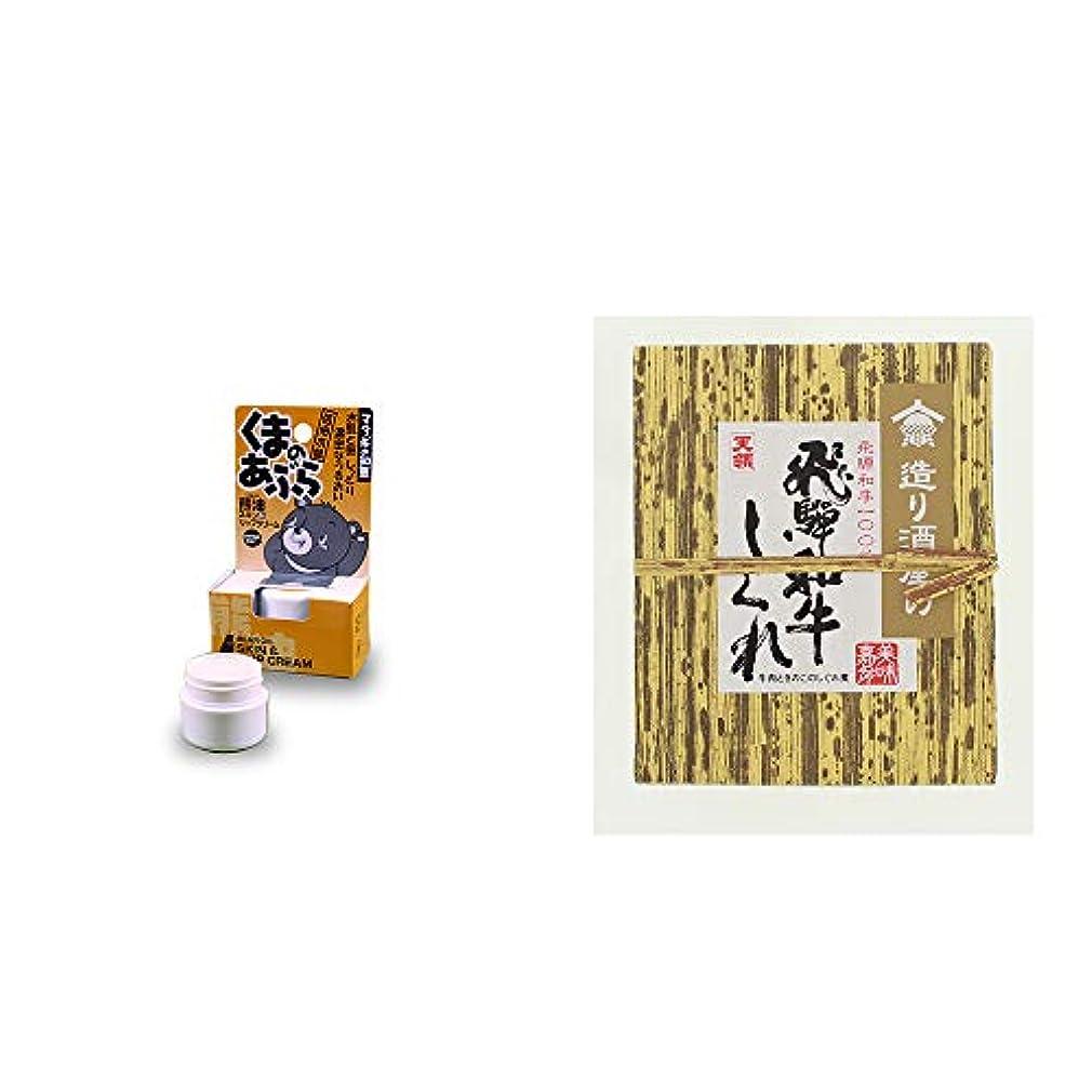 わずかな不変小川[2点セット] 信州木曽 くまのあぶら 熊油スキン&リップクリーム(9g)?天領酒造 造り酒屋の飛騨和牛しぐれ(100g)