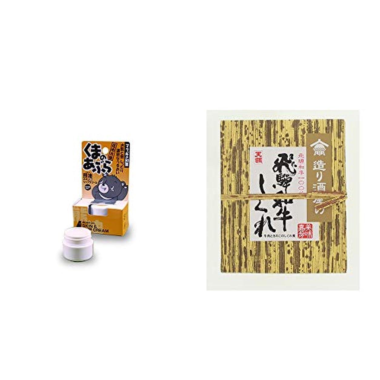 [2点セット] 信州木曽 くまのあぶら 熊油スキン&リップクリーム(9g)?天領酒造 造り酒屋の飛騨和牛しぐれ(100g)