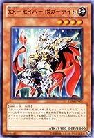 遊戯王カード 【XX-セイバー ボガーナイト】【スーパー】 EXP4-JP001-SR 《 エクストラパックVol.4 》