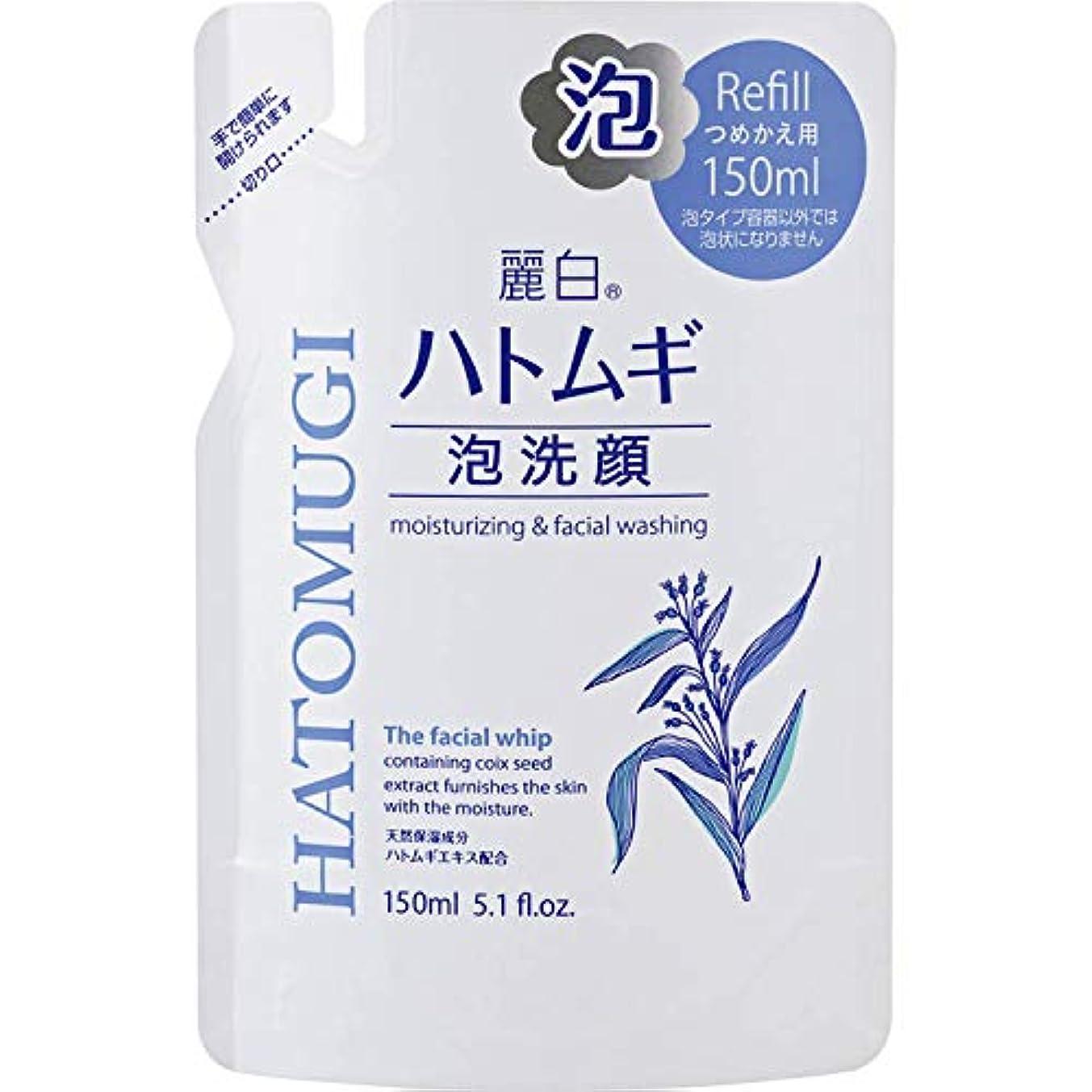反対結果虐待麗白 ハトムギ 泡洗顔 詰替用 150mL