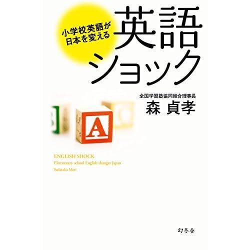 英語ショック 小学校英語が日本を変える