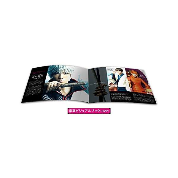 【Amazon.co.jp限定】銀魂 ブルーレ...の紹介画像4