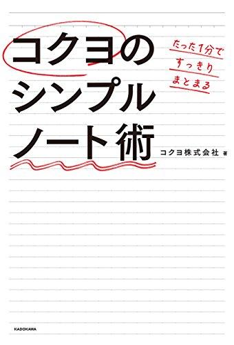 たった1分ですっきりまとまる コクヨのシンプルノート術[Kindle版]