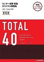新装版 センター試験 英語 オリジナル問題集 TOTAL 40