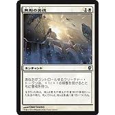 無形の美徳/マジックザギャザリング コンスピラシー(MTG)/シングルカード