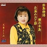 珍島物語/積丹半島/北海めおと節 ~プラチナシリーズ~ (MEG-CD)