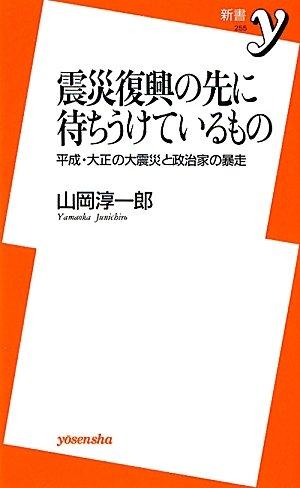 震災復興の先に待ちうけているもの ~平成・大正の大震災と政治家の暴走 (洋泉社新書y)の詳細を見る