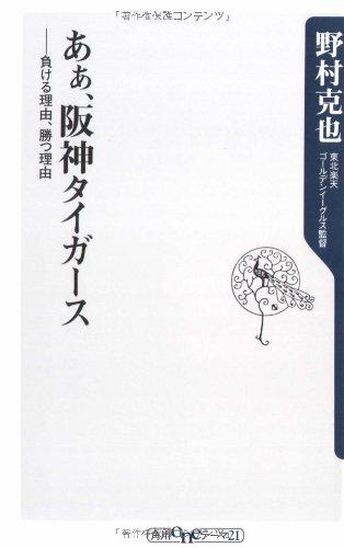 あぁ、阪神タイガース―負ける理由、勝つ理由 (角川oneテーマ21)