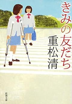 Kiminotomodach (きみの友だち)