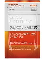 アンファー (ANGFA) サプリメント フォルスコリ×カルニチン 60粒