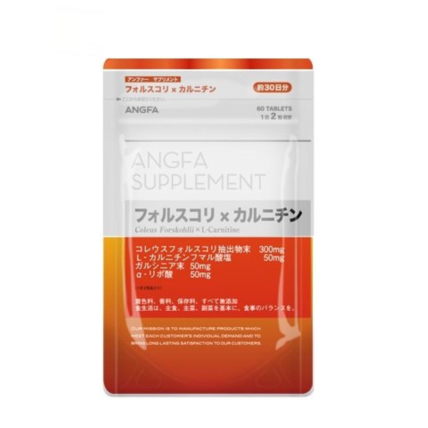 せっかち振り向く強制的アンファー (ANGFA) サプリメント フォルスコリ×カルニチン 60粒