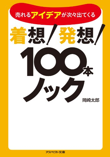 ビジネス着想100本ノック (アスペクト文庫)の詳細を見る
