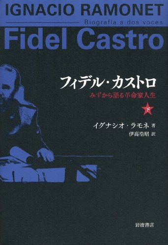 フィデル・カストロ――みずから語る革命家人生(下)の詳細を見る